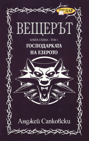 File:Bulgarian ladyofthelakev1.jpg