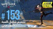 The Witcher 3 Wild Hunt - PC AR - WT 153 - ابنة سلالة القدماء - الجليد معركة كارانثير