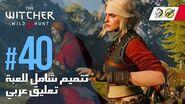 The Witcher 3 Wild Hunt - PC AR - WT 40 - قصة سيري بعيدا عن الظلال - مهمة أساسية أمور عائلية