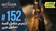 The Witcher 3 Wild Hunt - PC AR - WT 152 - مهمة أساسية حجر الشمس