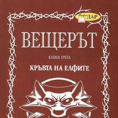 Edizione bulgara