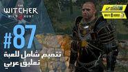 The Witcher 3 Wild Hunt - PC AR - WT 87 - عقد الويتشر لغز جرائم القتل في باي وييز