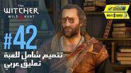 The Witcher 3 Wild Hunt - PC AR - WT 42 - عقد الويتشر الحامية المفقودة