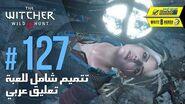 The Witcher 3 Wild Hunt - PC AR - WT 127 - مهمة أساسية معركة حصن كاير مورهين - ج2