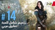 The Witcher 3 Wild Hunt - PC AR - WT 14 - مهمة اساسية لقاء امبراطوري