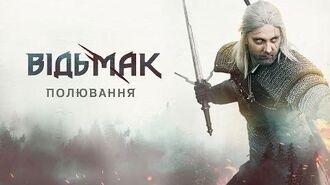 Відьмак Полювання — трейлер фан-фільму UKR