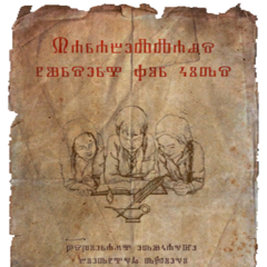 Poster advertising the school