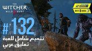 The Witcher 3 Wild Hunt - PC AR - WT 132 - عمال منجم مفقودون - التنين - أكثر المطلوبين للعدالة