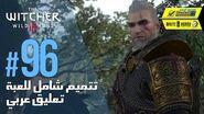 The Witcher 3 Wild Hunt - PC AR - WT 96 - مهمة أساسية مفقودون