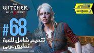The Witcher 3 Wild Hunt - PC AR - WT 68 - قصة سيري سرعة هائلة