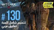 The Witcher 3 Wild Hunt - PC AR - WT 130 - مهام أساسية الجبل الأجرد