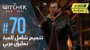 The Witcher 3 Wild Hunt - PC AR - WT 70 - مهام ثانوية الشرف بين اللصوص - اتباع الخيط