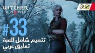 The Witcher 3 Wild Hunt - PC AR - WT 33 - قصة سيري الهروب من المستنقعات