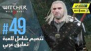 The Witcher 3 Wild Hunt - PC AR - WT 49 - مهام الويتشر جيني بنت الأحراش - الأرملة الطروب