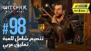 The Witcher 3 Wild Hunt - PC AR - WT 98 - مهام ثانوية اتباع الخيط - اللؤلؤة السوداء