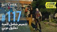 The Witcher 3 Wild Hunt - PC AR - WT 117 - معدات الويتشر طقم الذئب الأساسي - مهمة ثانوية الحصن