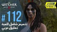 The Witcher 3 Wild Hunt - PC AR - WT 112 - عن الجبن و الظلام - تدريب عملي في الخيمياء المتقدمة