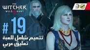 The Witcher 3 Wild Hunt - PC AR - WT 19 - مهمة اساسية الشرود في الظلام