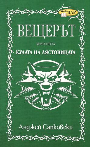 File:Bulgarian swallowstower.jpg
