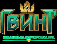 Гвинт (Логотип)