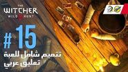 The Witcher 3 Wild Hunt - PC AR - WT 15 - م.ا