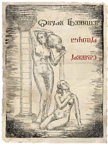 File:Commercial poster bathhouse.png