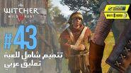 The Witcher 3 Wild Hunt - PC AR - WT 43 - مهمة المحتوى الاضافي ذهب الحمقى