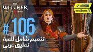 The Witcher 3 Wild Hunt - PC AR - WT 106 - عقد ويتشر وحش غريب - م
