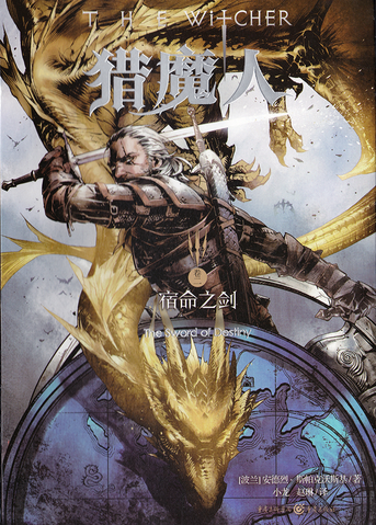 File:Sword of Destiny simplified Chinese edition.png