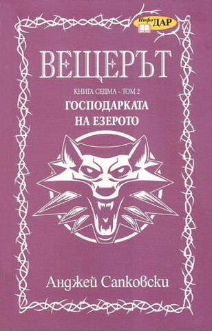 File:Bulgarian ladyofthelakev2.jpg