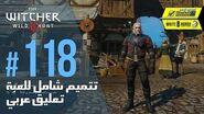 The Witcher 3 Wild Hunt - PC AR - WT 118 - معدات الويتشر طقم الذئب المحسن - سعيا لمجد الآلهة