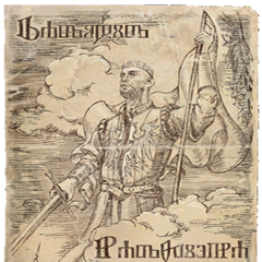 Propaganda poster with him as Saviour of the North.