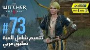 The Witcher 3 Wild Hunt - PC AR - WT 73 - م