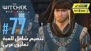 The Witcher 3 Wild Hunt - PC AR - WT 77 - مهام ثانوية خطة مميتة - الملهى