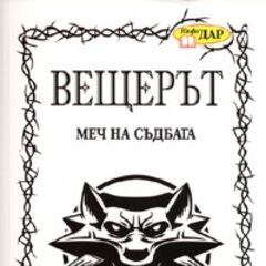 Болгарське видання