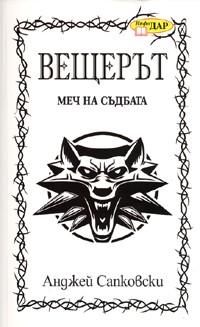 File:Veshteryt-mech-na-sydbata-andzhej-sapkovski.jpg