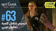 The Witcher 3 Wild Hunt - PC AR - WT 63 - مهمة أساسية النيل من الوغد الصغير