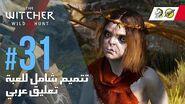 The Witcher 3 Wild Hunt - PC AR - WT 31 - مهمة أساسية سيدات الغابة