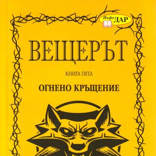 Bulgarian edition cover