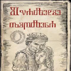 The Doppler's Salvation poster