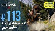 The Witcher 3 Wild Hunt - PC AR - WT 113 - مهام أساسية طفل قبيح - لاستدراج متشعبات الذيل