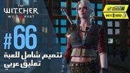 The Witcher 3 Wild Hunt - PC AR - WT 66 - قصة سيري زيارة الوغد الصغير