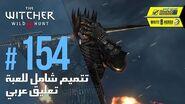 The Witcher 3 Wild Hunt - PC AR - WT 154 - معركة إيريدين - العصر الأخير - ينتهي شيء و يبدأ شيء