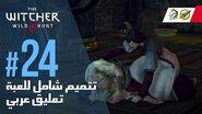 The Witcher 3 Wild Hunt - PC AR - WT 24 - مهام كييرا برج يعج بالجرذان