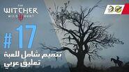 The Witcher 3 Wild Hunt - PC AR - WT 17 - مهمة ثانوية محرقة الجنازات