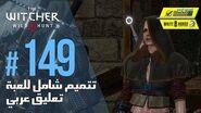 The Witcher 3 Wild Hunt - PC AR - WT 149 - مهمة أساسية رد الدَّيْن