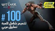 The Witcher 3 Wild Hunt - PC AR - WT 100 - مهمة ثانوية في جسد الذئب