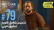 The Witcher 3 Wild Hunt - PC AR - WT 79 - مهمة ثانوية الخطايا المهلكة