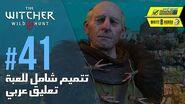 The Witcher 3 Wild Hunt - PC AR - WT 41 - مهمة ثانوية احياء ذكرى ليلة الأسلاف