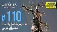 The Witcher 3 Wild Hunt - PC AR - WT 110 - عقود الويتشر قلب الغابات - القبضات الغاضبة لنوفيجراد